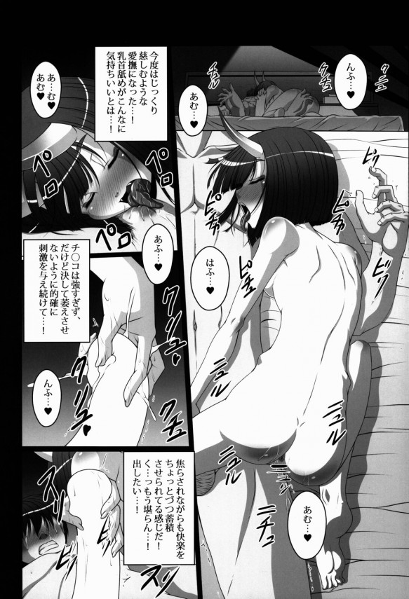 【FGO エロ同人】風俗嬢の酒吞童子を指名すると手コキで大量射精して電マで攻めると生本番させてくれる!! (8)