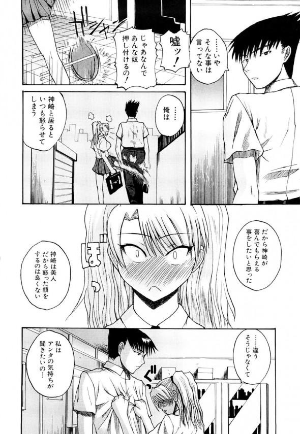 【エロ漫画・エロ同人】人気者のJKは鈍感な男子のことが好きで、想いが伝わらなすぎるあまりついに実力行使に出るwww (10)