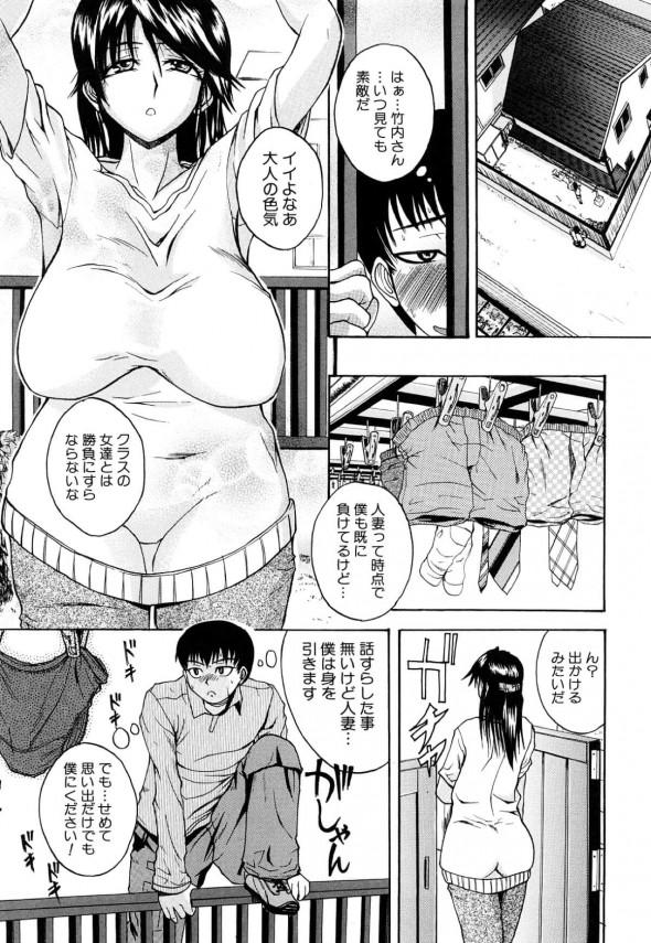 [吉村竜巻] 房事は家事 (1)