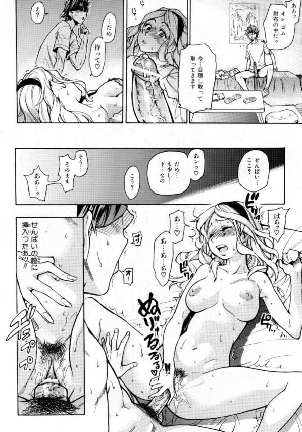 【エロ漫画】恋人にドタキャンされてしまった巨乳な先輩と後輩の男がお互いに溜まってるからセックスすることにw【無料 エロ同人誌】 (20)