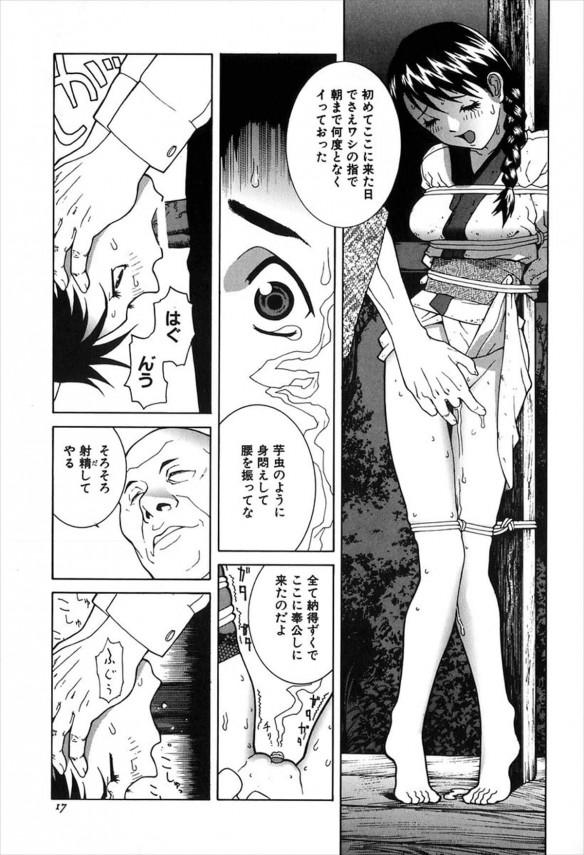 【エロ漫画】目の前で好意をもっていたメイドが父親に緊縛されて犯されている姿を見た坊っちゃんが…【無料 エロ同人誌】 (15)