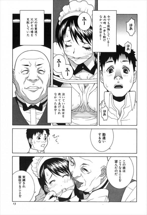 【エロ漫画】目の前で好意をもっていたメイドが父親に緊縛されて犯されている姿を見た坊っちゃんが…【無料 エロ同人誌】 (11)