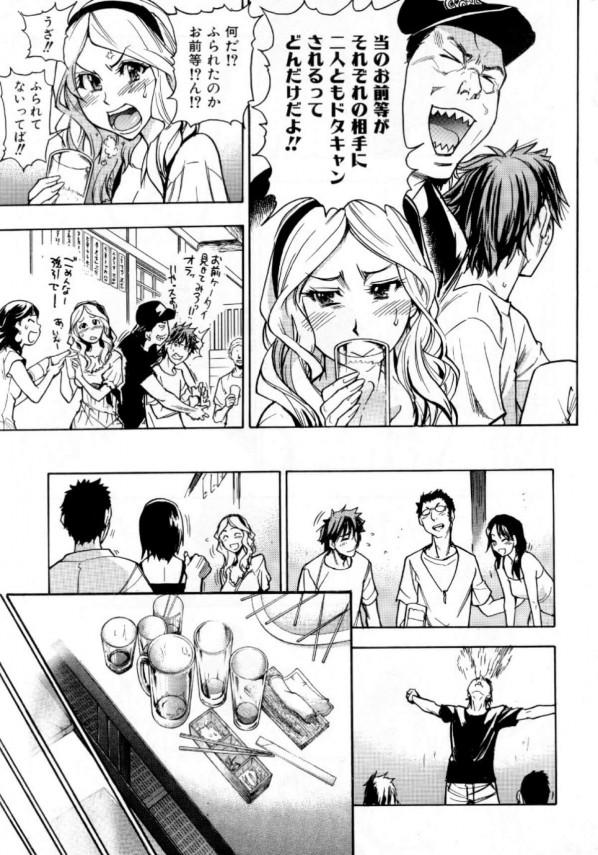 【エロ漫画】恋人にドタキャンされてしまった巨乳な先輩と後輩の男がお互いに溜まってるからセックスすることにw【無料 エロ同人誌】 (5)