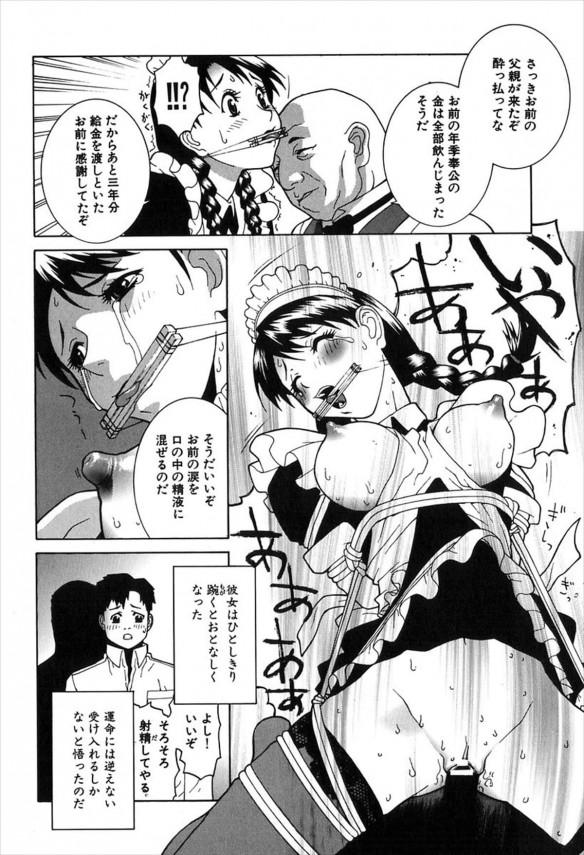 【エロ漫画】目の前で好意をもっていたメイドが父親に緊縛されて犯されている姿を見た坊っちゃんが…【無料 エロ同人誌】 (18)