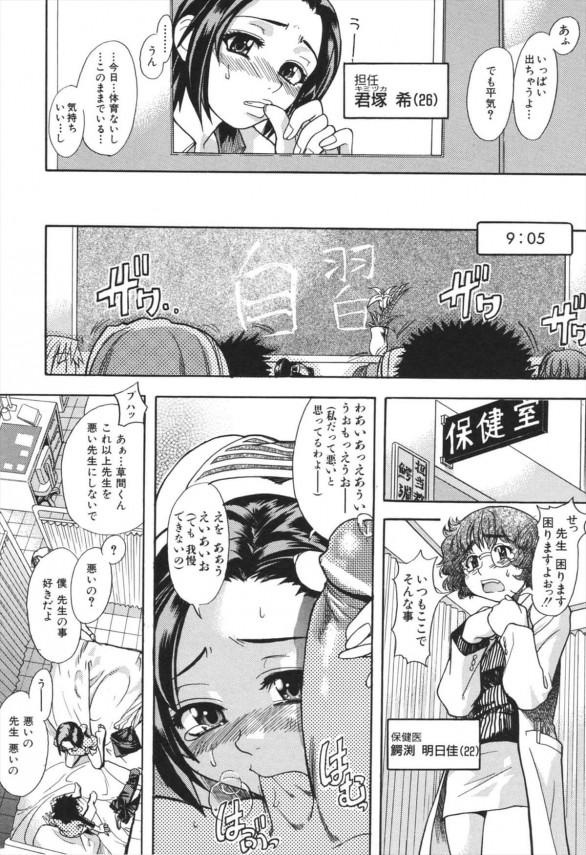【エロ漫画】水泳部の女子のおまんこにチンポ突っ込んで中出しセックスしてるショタwwww【無料 エロ同人誌】 (6)