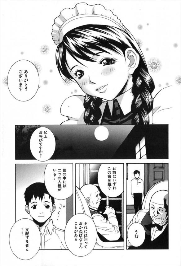 【エロ漫画】目の前で好意をもっていたメイドが父親に緊縛されて犯されている姿を見た坊っちゃんが…【無料 エロ同人誌】 (9)