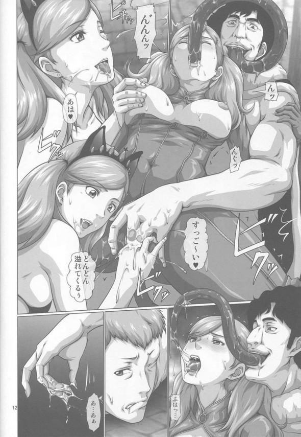 【エロ同人 ペルソナ5】地下に閉じ込められた坂本竜司。目の前には魔物化した鴨志田卓に抱かれる高巻杏とアン姫。【無料 エロ漫画】 (11)