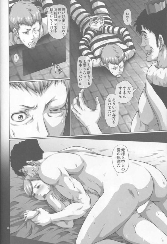【エロ同人 ペルソナ5】地下に閉じ込められた坂本竜司。目の前には魔物化した鴨志田卓に抱かれる高巻杏とアン姫。【無料 エロ漫画】 (17)