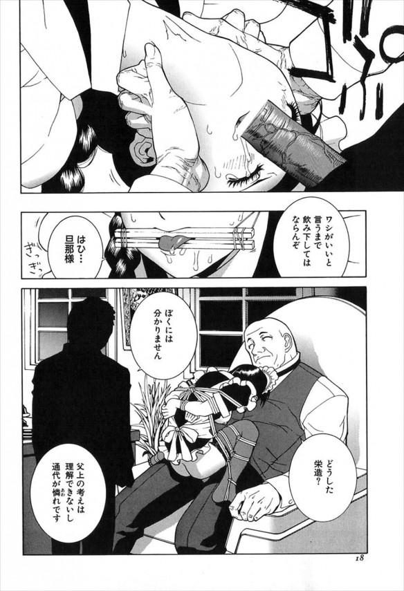 【エロ漫画】目の前で好意をもっていたメイドが父親に緊縛されて犯されている姿を見た坊っちゃんが…【無料 エロ同人誌】 (16)