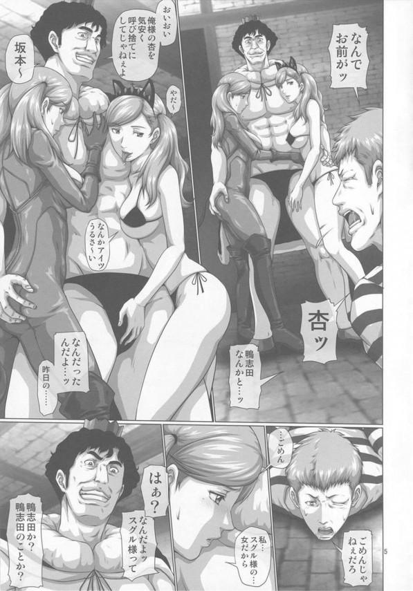 【エロ同人 ペルソナ5】地下に閉じ込められた坂本竜司。目の前には魔物化した鴨志田卓に抱かれる高巻杏とアン姫。【無料 エロ漫画】 (4)