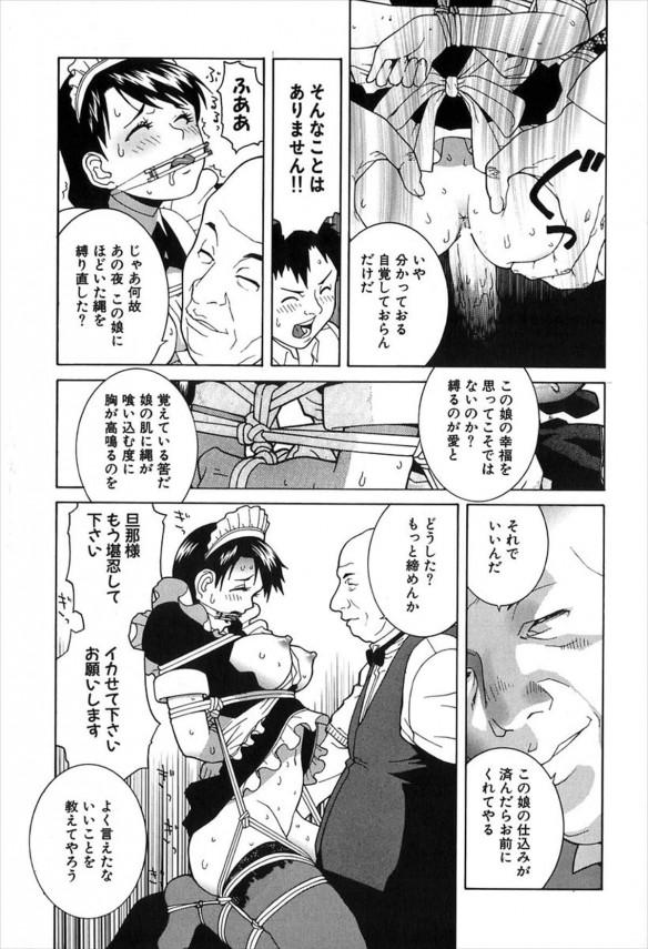 【エロ漫画】目の前で好意をもっていたメイドが父親に緊縛されて犯されている姿を見た坊っちゃんが…【無料 エロ同人誌】 (17)
