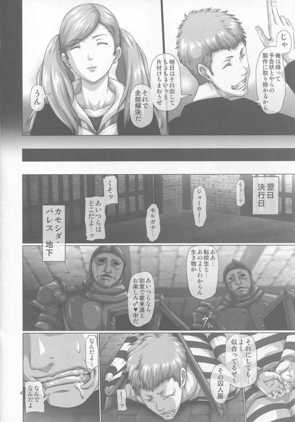 【エロ同人 ペルソナ5】地下に閉じ込められた坂本竜司。目の前には魔物化した鴨志田卓に抱かれる高巻杏とアン姫。【無料 エロ漫画】 (3)