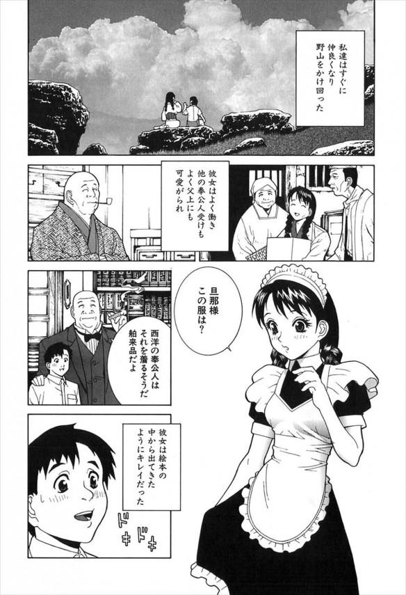 【エロ漫画】目の前で好意をもっていたメイドが父親に緊縛されて犯されている姿を見た坊っちゃんが…【無料 エロ同人誌】 (8)