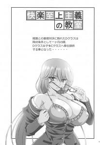 【エロ同人 よう実】爆乳眼鏡っ子の佐倉愛里に自ら胸を出させる羞恥さらさせて胸を揉んでフェラをさせて…【無料 エロ漫画】