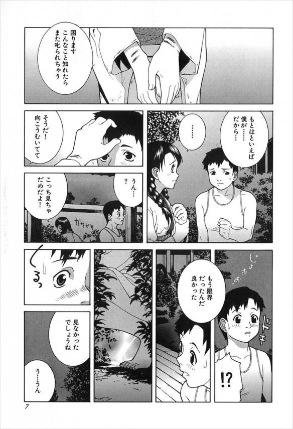 【エロ漫画】目の前で好意をもっていたメイドが父親に緊縛されて犯されている姿を見た坊っちゃんが…【無料 エロ同人誌】 (5)