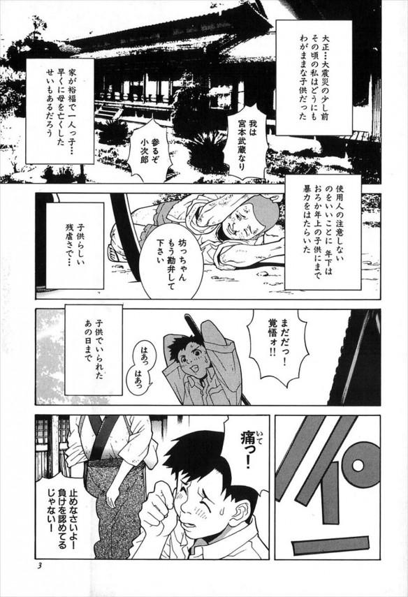 【エロ漫画】目の前で好意をもっていたメイドが父親に緊縛されて犯されている姿を見た坊っちゃんが…【無料 エロ同人誌】 (1)