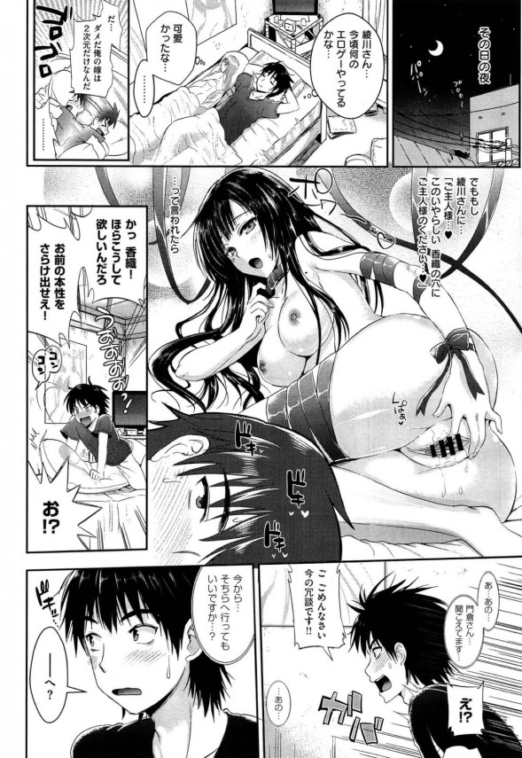 【エロ漫画】隣に引っ越してきたエロゲー大好きな巨乳JKがエロ下着を着けてマンコを見せつけてくるからセックスしたったw【無料 エロ同人誌】 (8)