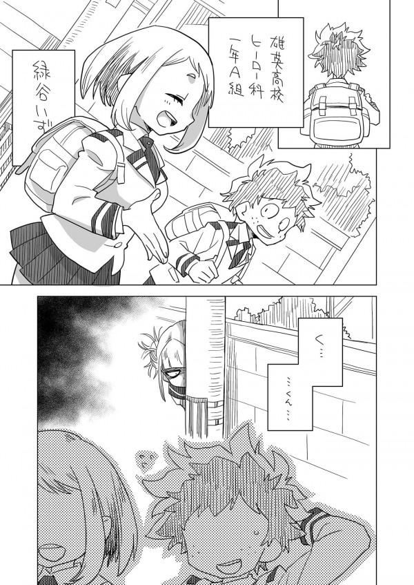 【ヒロアカ エロ同人】 トガヒミコちゃんがライバルを蹴落とすために変身して破廉恥姿をAV配信!!パイパンマンコを弄ってオナニーしちゃってるよwwwwwww (4)