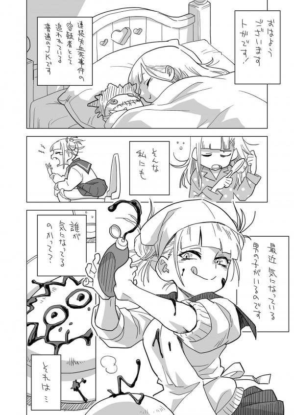 【ヒロアカ エロ同人】 トガヒミコちゃんがライバルを蹴落とすために変身して破廉恥姿をAV配信!!パイパンマンコを弄ってオナニーしちゃってるよwwwwwww (3)