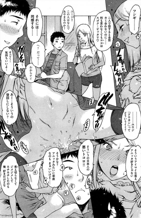 【エロ漫画】交換留学生として日本にやってきたアニッタが我が家でホームステイすることになったのだが、今ひとつ打ち解けれずにいた。そんなある日、オナニー中に部屋に入ってきてしまったアニッタ。するとフェラしてきてセックスする展開に?!外国人も大満足な激しいSEXしたら打ち解けることが出来ましたww (7)
