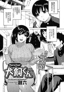 【エロ漫画】憧れの先生とセックスしちゃった男子生徒ww騎乗位でチンポを挿入して中出ししちゃうww【甚六 エロ同人誌】
