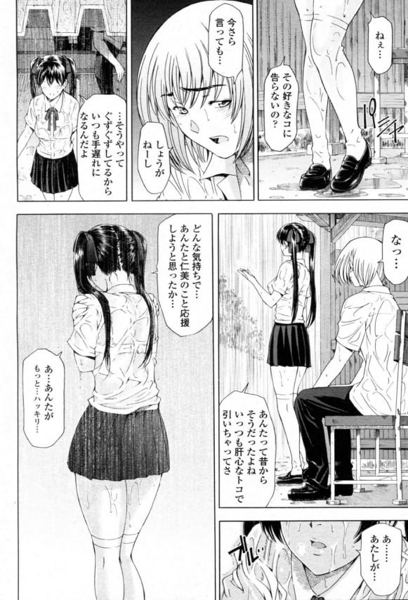 【エロ漫画】転校前最後の日にゲリラ豪雨に遭ってしまい、屋根付きのバス停に逃げ込んだら前から好きだった巨乳女子校生の亜美が…!もっと早く言えばよかった…告白すると相思相愛だということがわかり、そのまま青姦セックスに・・・ (7)