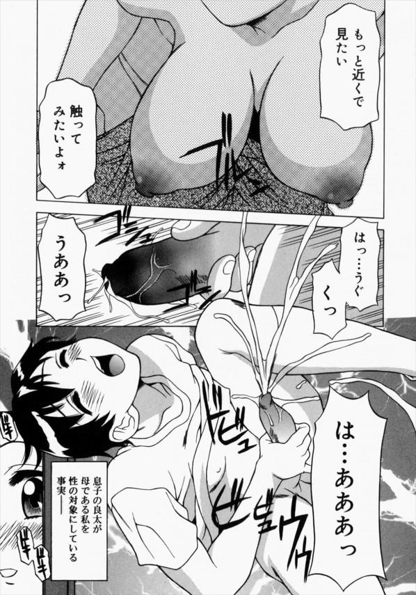 【エロ漫画】母親の下着でオナニーしたり、寝ている母親にイタズラする息子wある日、母親にオナニーを見せつけられて…【無料 エロ同人誌】 (3)