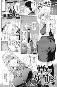 【エロ漫画】巨乳ツンデレヤンキー娘に自宅で手当されて・・ディープキスしたりクンニやフェラチオしてもらったらたまらずイン♪