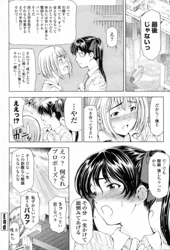 【エロ漫画】転校前最後の日にゲリラ豪雨に遭ってしまい、屋根付きのバス停に逃げ込んだら前から好きだった巨乳女子校生の亜美が…!もっと早く言えばよかった…告白すると相思相愛だということがわかり、そのまま青姦セックスに・・・ (19)