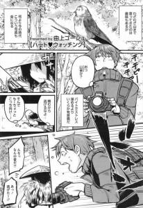 【エロ漫画】巨乳猟師の野性的なセクシー娘となりゆきセックスwクンニでいっぱいいじめてあげたら自分から勃起チンポをインしてきたwww