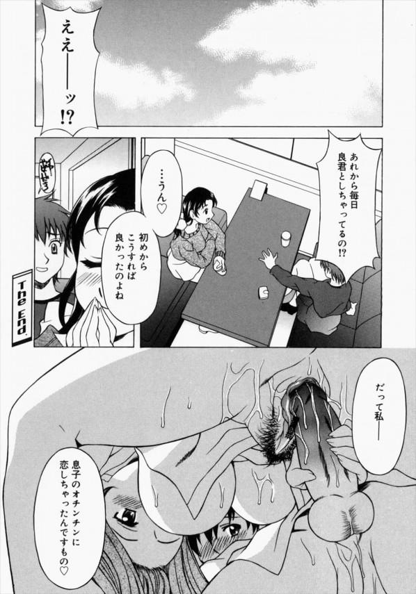 【エロ漫画】母親の下着でオナニーしたり、寝ている母親にイタズラする息子wある日、母親にオナニーを見せつけられて…【無料 エロ同人誌】 (20)