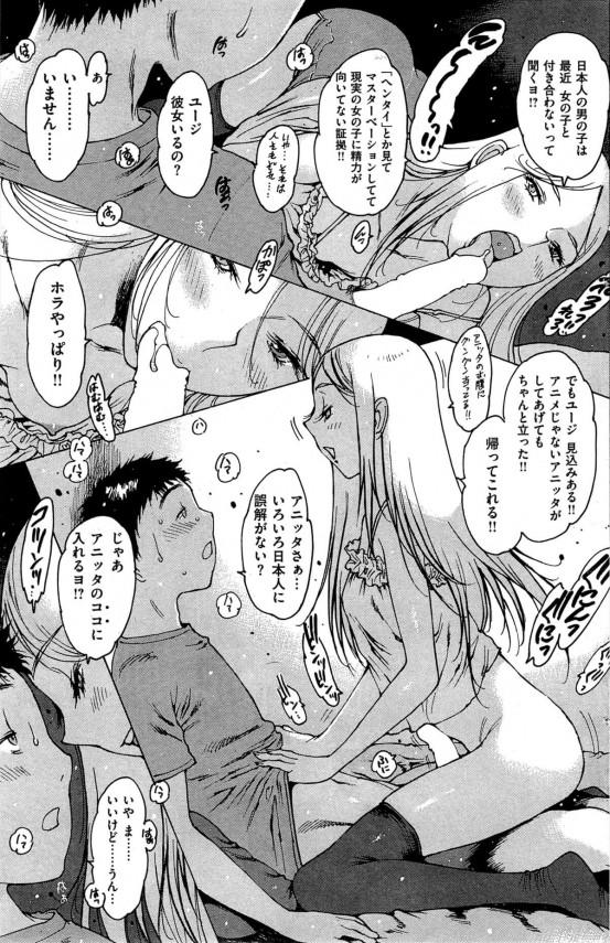 【エロ漫画】交換留学生として日本にやってきたアニッタが我が家でホームステイすることになったのだが、今ひとつ打ち解けれずにいた。そんなある日、オナニー中に部屋に入ってきてしまったアニッタ。するとフェラしてきてセックスする展開に?!外国人も大満足な激しいSEXしたら打ち解けることが出来ましたww (5)