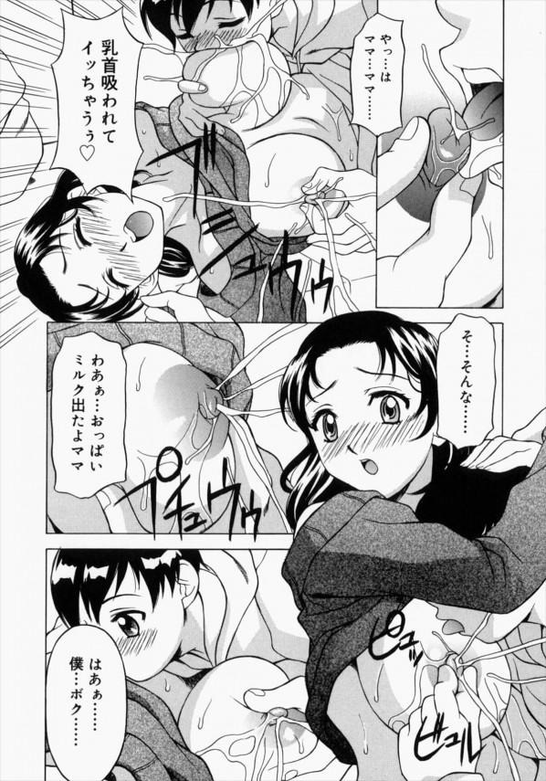 【エロ漫画】母親の下着でオナニーしたり、寝ている母親にイタズラする息子wある日、母親にオナニーを見せつけられて…【無料 エロ同人誌】 (12)