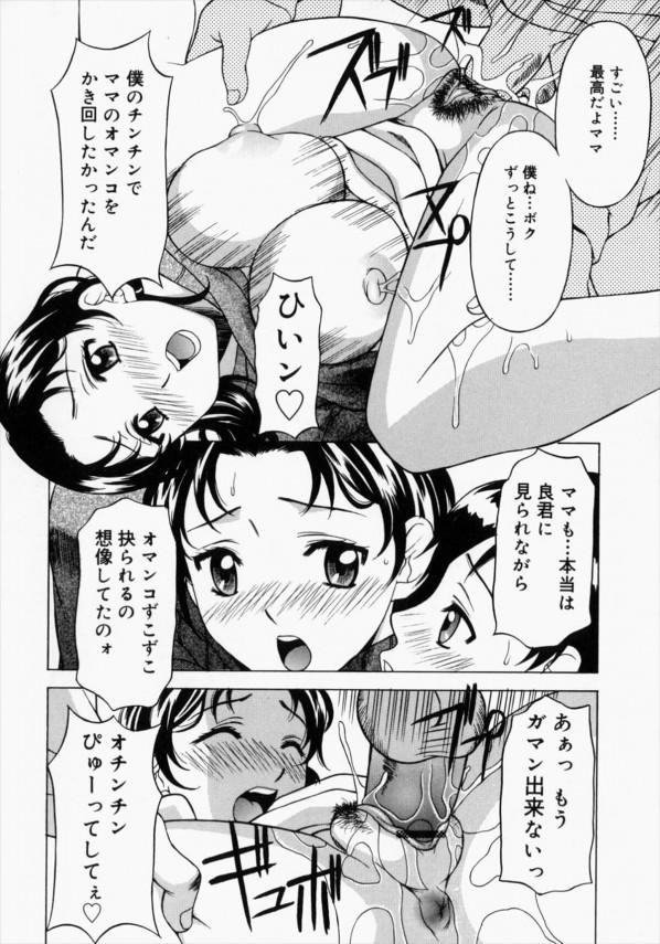【エロ漫画】母親の下着でオナニーしたり、寝ている母親にイタズラする息子wある日、母親にオナニーを見せつけられて…【無料 エロ同人誌】 (18)