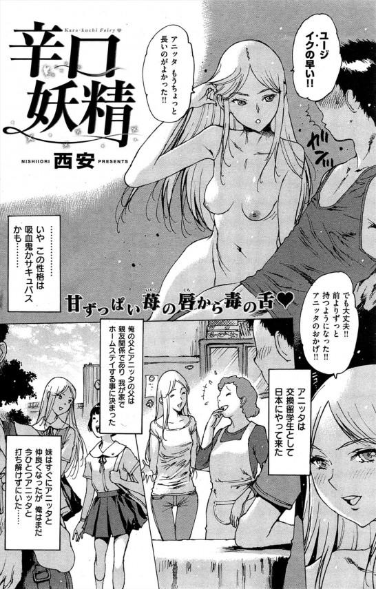【エロ漫画】交換留学生として日本にやってきたアニッタが我が家でホームステイすることになったのだが、今ひとつ打ち解けれずにいた。そんなある日、オナニー中に部屋に入ってきてしまったアニッタ。するとフェラしてきてセックスする展開に?!外国人も大満足な激しいSEXしたら打ち解けることが出来ましたww (2)