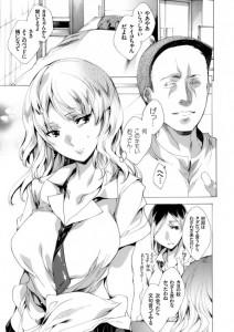 【エロ漫画】ギャルを睡眠薬で眠らせレイプ!!エロマッサージやクンニされて快楽堕ちする睡眠姦セックスwwwwwwwww