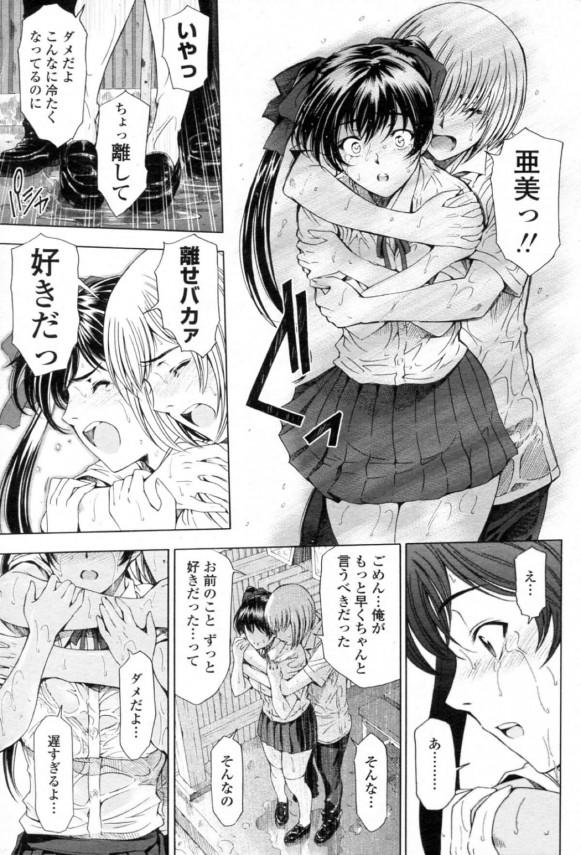 【エロ漫画】転校前最後の日にゲリラ豪雨に遭ってしまい、屋根付きのバス停に逃げ込んだら前から好きだった巨乳女子校生の亜美が…!もっと早く言えばよかった…告白すると相思相愛だということがわかり、そのまま青姦セックスに・・・ (8)