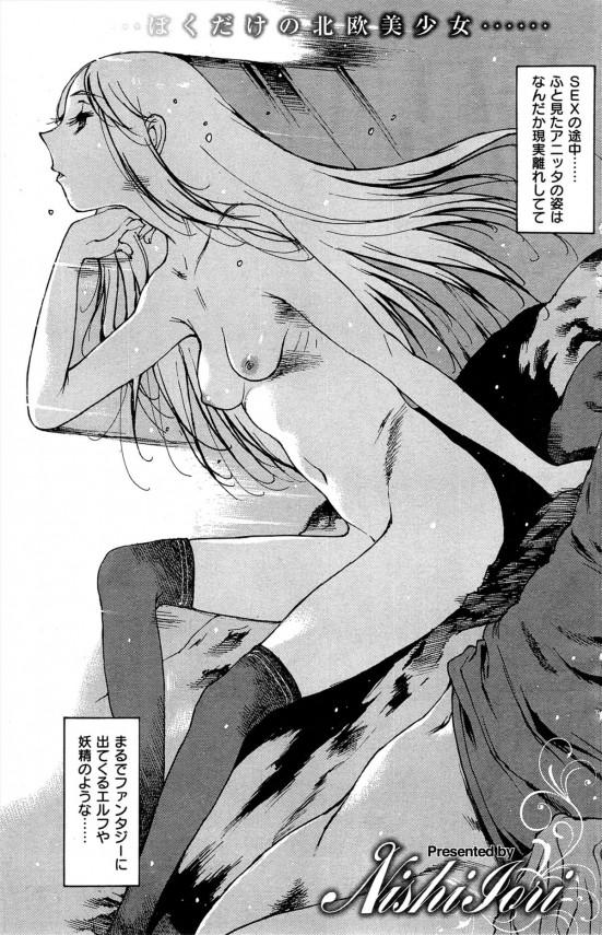 【エロ漫画】交換留学生として日本にやってきたアニッタが我が家でホームステイすることになったのだが、今ひとつ打ち解けれずにいた。そんなある日、オナニー中に部屋に入ってきてしまったアニッタ。するとフェラしてきてセックスする展開に?!外国人も大満足な激しいSEXしたら打ち解けることが出来ましたww (1)