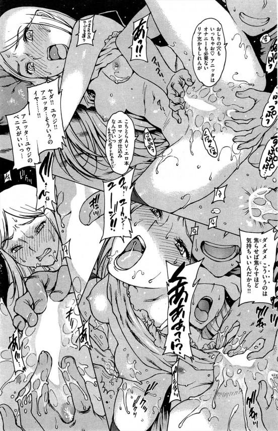 【エロ漫画】交換留学生として日本にやってきたアニッタが我が家でホームステイすることになったのだが、今ひとつ打ち解けれずにいた。そんなある日、オナニー中に部屋に入ってきてしまったアニッタ。するとフェラしてきてセックスする展開に?!外国人も大満足な激しいSEXしたら打ち解けることが出来ましたww (9)