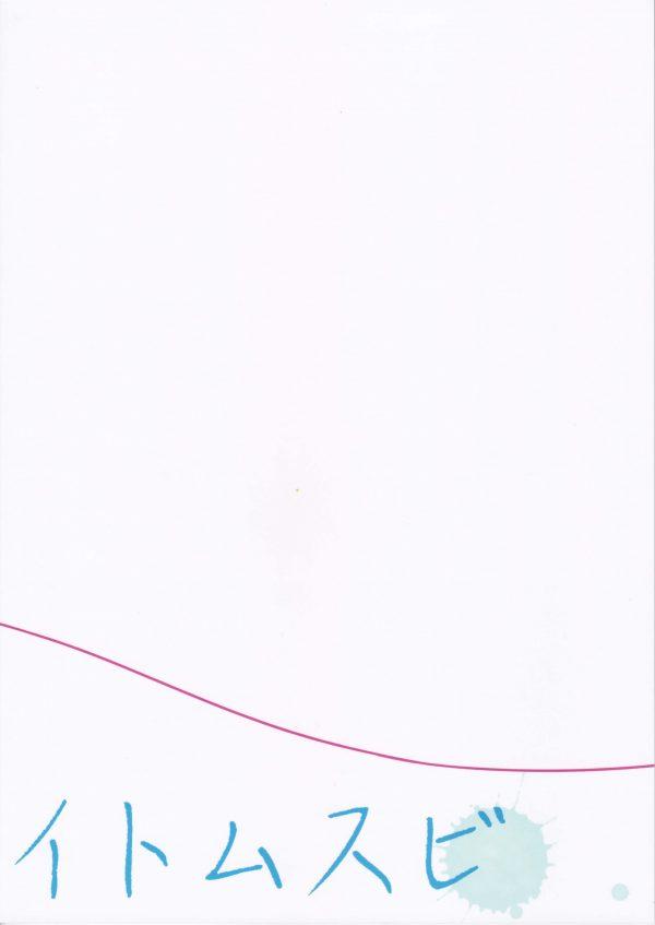 【エロ漫画】巨乳JKのみずきは高橋君と付き合って半年くらいだけど未だにHもなし。。もっと色んなコトをしてみたいみずきはカテキョの先生に相談するとキスをされ、モヤモヤが止まらなくてカテキョの先生とNTRセックスシてしまう!! (25)