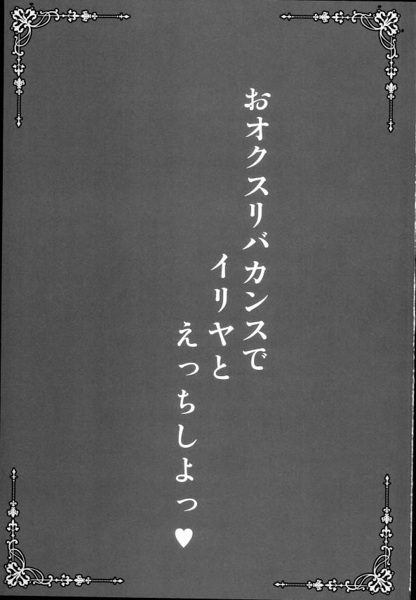 【Fate/kaleid liner プリズマ☆イリヤ エロ同人】貧乳幼女のイリヤと二人きりで島に来てひたすらセックスしまくるマスター♪セックス三昧の長期休暇に彩を添える為、クスリを飲んで野外でもエッチしちゃうぞーwwwwww (2)