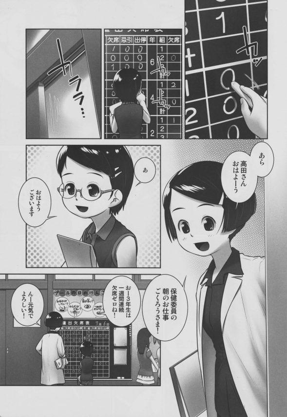 おしっ子先生7~。(オリジナル) (2)