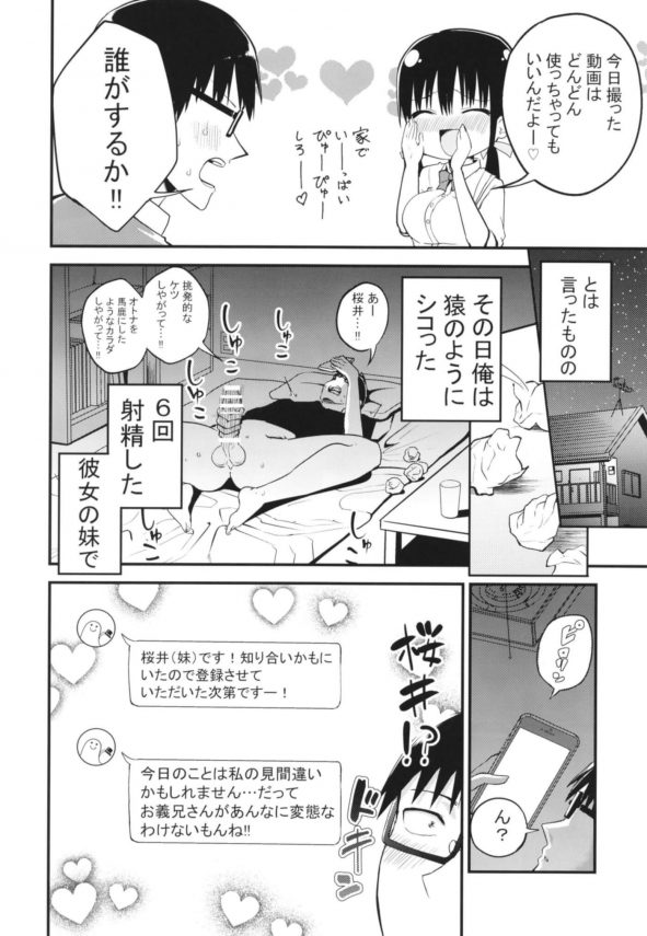 【エロ漫画】彼女の妹がミニスカで爆乳でエロすぎる・・・そんな彼女にからかわれて、ラブホに誘われてパンチラ祭りで盗撮もさせてくれる。チンポにキス。アナル見せ、パイズリ、足コキ、授乳手コキ・・・いろんな審査をされちゃいますw (9)