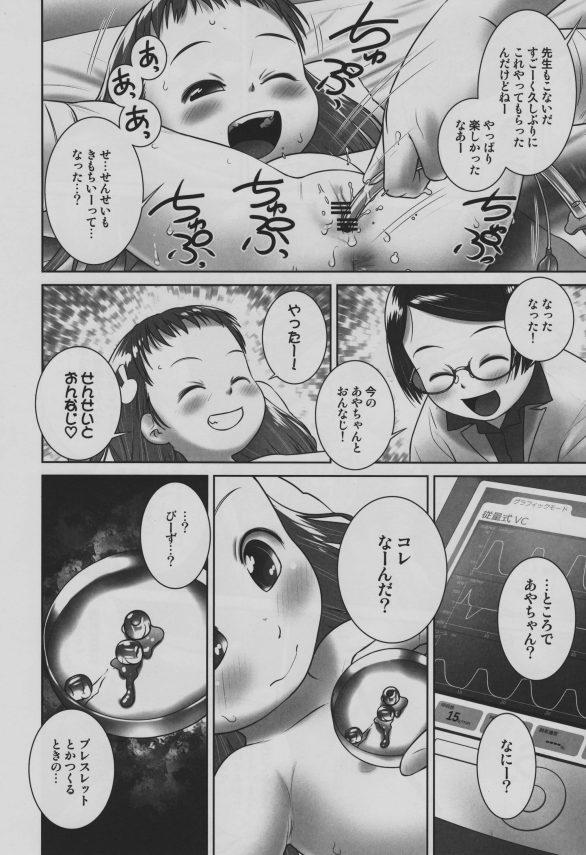 おしっ子先生7~。(オリジナル) (11)