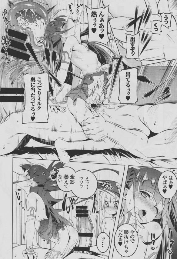 【エロ漫画】淫夢を毎日のように見るようになって半月・・・ロリっ子エルフがオナニーしてたらロイヤルプチマンコの「ヒメ」が来訪してご主人様にご奉仕始めたから一緒になって3Pセックスするwww (17)