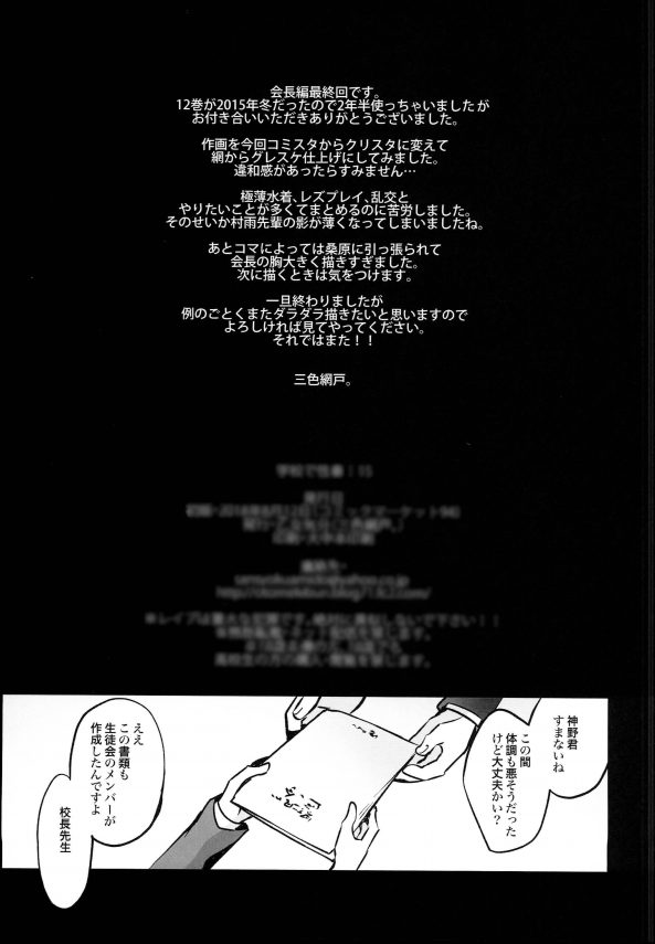 【エロ漫画】腕を拘束されて目隠し状態で柔らかなベットの上で喘ぎ声をあげる。周りにはもちろんオトコ達の影。今回もたっぷりとマンコとアナル2穴同時に輪姦されちゃう性奴隷JKがこちらですwwwwwww (32)