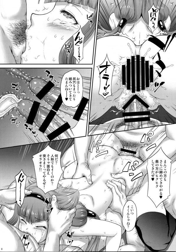 【プリキュア エロ同人】ダッチワイフ機能を付けられたルールーちゃんが輪姦レイプされてるー!口、マンコ、アナルを3穴同時に生のちんぽで犯されて肉便器になっちゃってるおwwwwwwwwwwww (8)