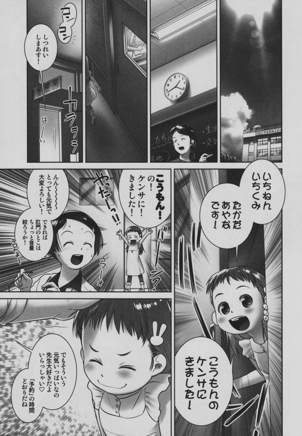 おしっ子先生7~。(オリジナル) (4)