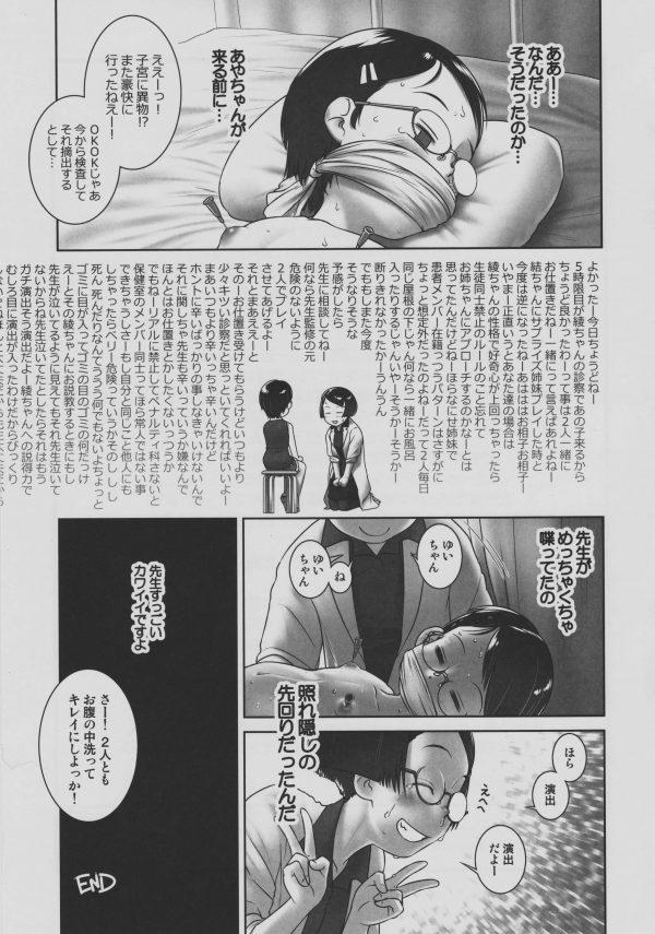おしっ子先生7~。(オリジナル) (23)
