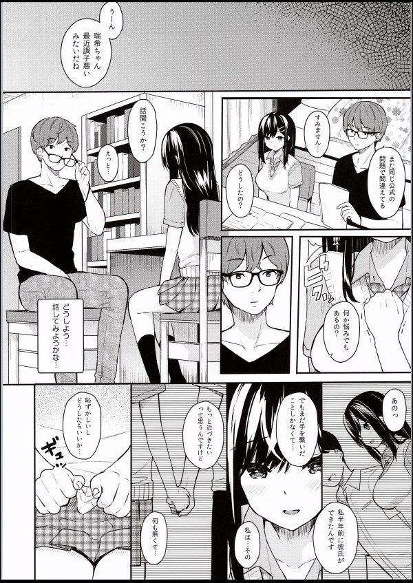 【エロ漫画】巨乳JKのみずきは高橋君と付き合って半年くらいだけど未だにHもなし。。もっと色んなコトをしてみたいみずきはカテキョの先生に相談するとキスをされ、モヤモヤが止まらなくてカテキョの先生とNTRセックスシてしまう!! (6)